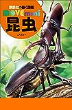 昆虫 (MOVE mini)