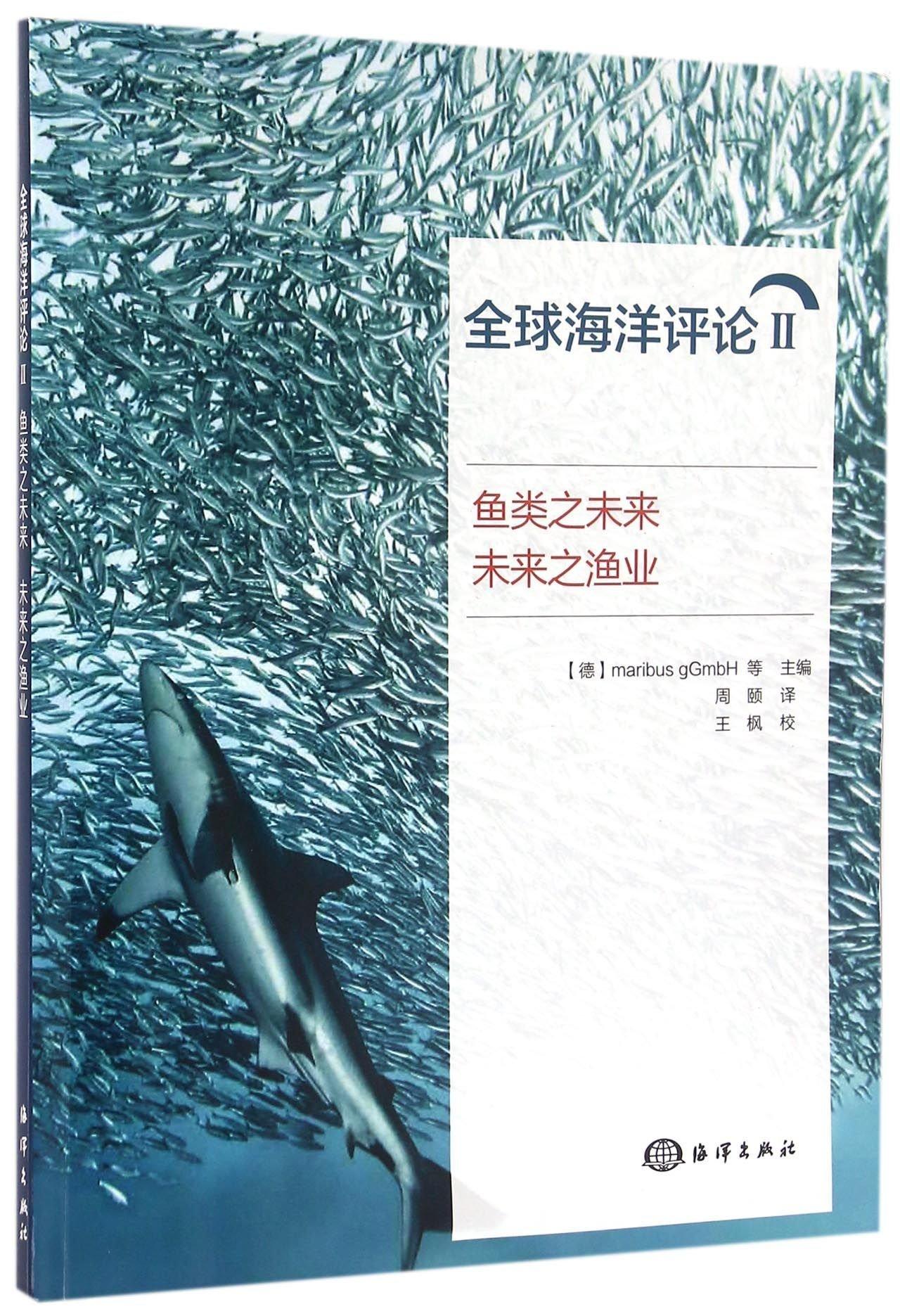 全球海洋评论(Ⅱ鱼类之未来未来之渔业) pdf epub