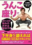 AV男優しみけんが教える うんこ座りでオトコの悩みの大半は解決する! (扶桑社BOOKS)