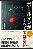 ボールマンがすべてではない バスケの複雑な戦術が明らかになる本