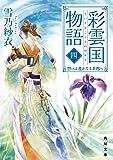 彩雲国物語 四、想いは遥かなる茶都へ (角川文庫)