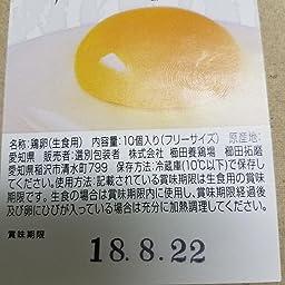 Amazon おいしい白卵 30個入り 27個 3個破損保障 櫛田養鶏場の卵 鶏卵 通販