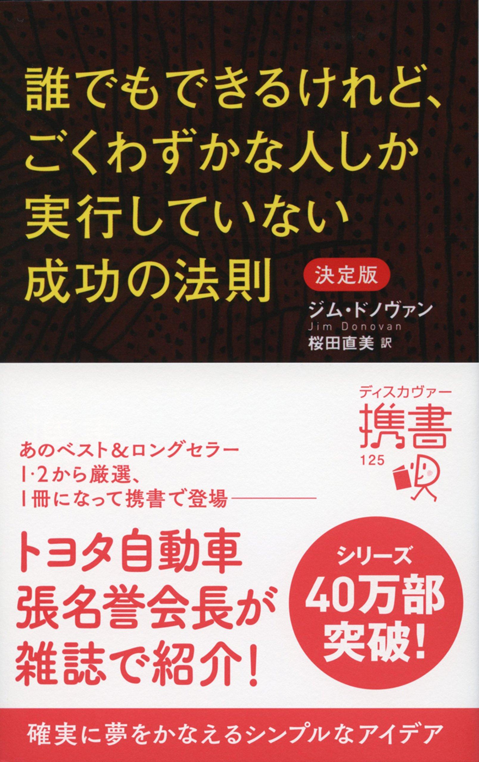 Download Daredemo dekiru keredo goku wazuka na hito shika jikkō shite inai seikō no hōsoku pdf