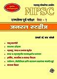 MPSC Rajyasewa Purwapariksha Paper 1