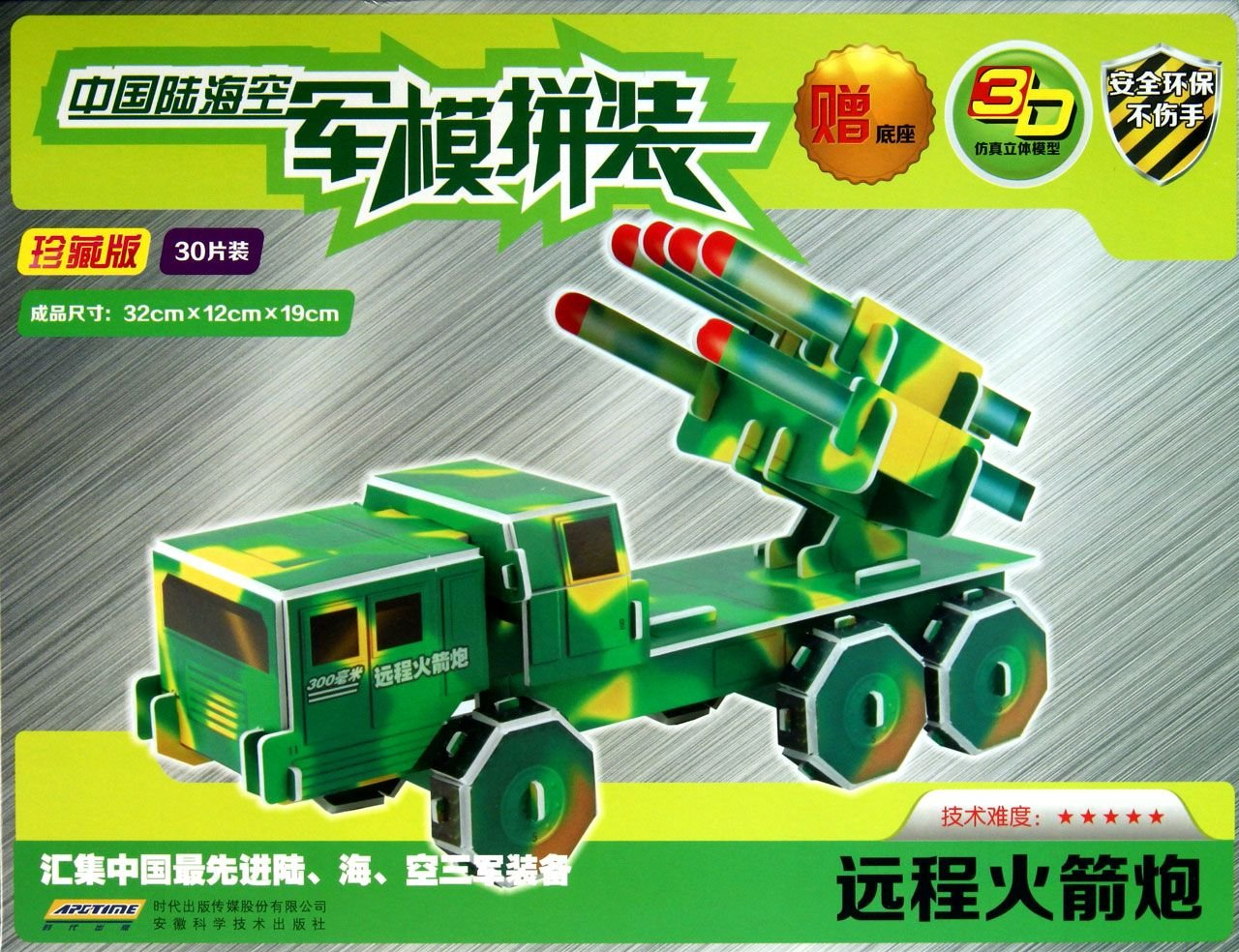 Download Range Rockets(Collectors Edition: 30 Pieces) (Chinese Edition) pdf epub