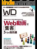 Web Designing 2018年4月号[雑誌]