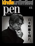 Pen (ペン) 「特集:日本映画を語れ。」〈2019年6/1号〉 [雑誌]