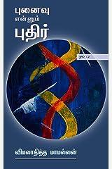 புனைவு என்னும் புதிர்: நூல் - 2 (Tamil Edition) Kindle Edition