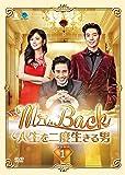 Mr.Back<ミスター・バック>~人生を二度生きる男~