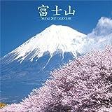 Mt.Fuji 富士山2017年 カレンダー 壁掛け  CL-425