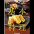 「分とく山」 野崎洋光 基本の料理 (レタスクラブMOOK)