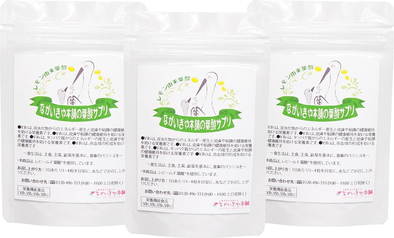 葉酸サプリメント レモン由来 食事性葉酸 配合 栄養機能食品 【ながいきや本舗】3袋セット B07D27WV84