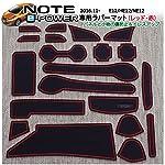 日産 ノートe-Power専用 インテリアラバーマット ゴムマット(赤色/レッド)【説明書&保証付】ニスモモデルに最適 ドアポケットマット コンソールマット 日産 ノートイーパワー NISMO(E12/HE12/NE12)