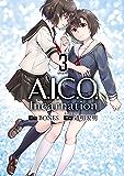 A.I.C.O. Incarnation(3) (シリウスコミックス)