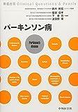 パーキンソン病 (神経内科Clinical Questions & Pearls)