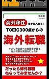 TOEIC300点からの海外転職: 海外移住を手に入れろ!