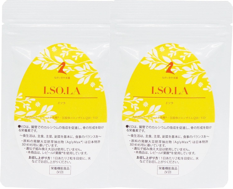イソラ ISOLA アグリマックスAglyMax® アグリコン型イソフラボン レモン葉酸 ビタミン 吸収型コエンザイムQ10 配合 栄養機能食品 2袋セット B07D289F7R