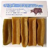 ヤクチーズスティック Mサイズ5-6本入180gお徳用パック!