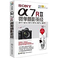 SONY a7R2微单摄影圣经(附白卡+灰卡+黑卡+跑焦测试卡+光圈虚化器)
