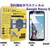 Danyee® 安心交換保証付 Google NEXUS 6用強化ガラス液晶保護フィルム 0.33mm超薄 9H硬度 ラウンドエッジ NEXUS 6 ガラスフィルム NEXUS 6 Glass Film (Google NEXUS 6)