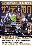 サンデー毎日 2019年 3/3 号 【表紙:刀剣男子】