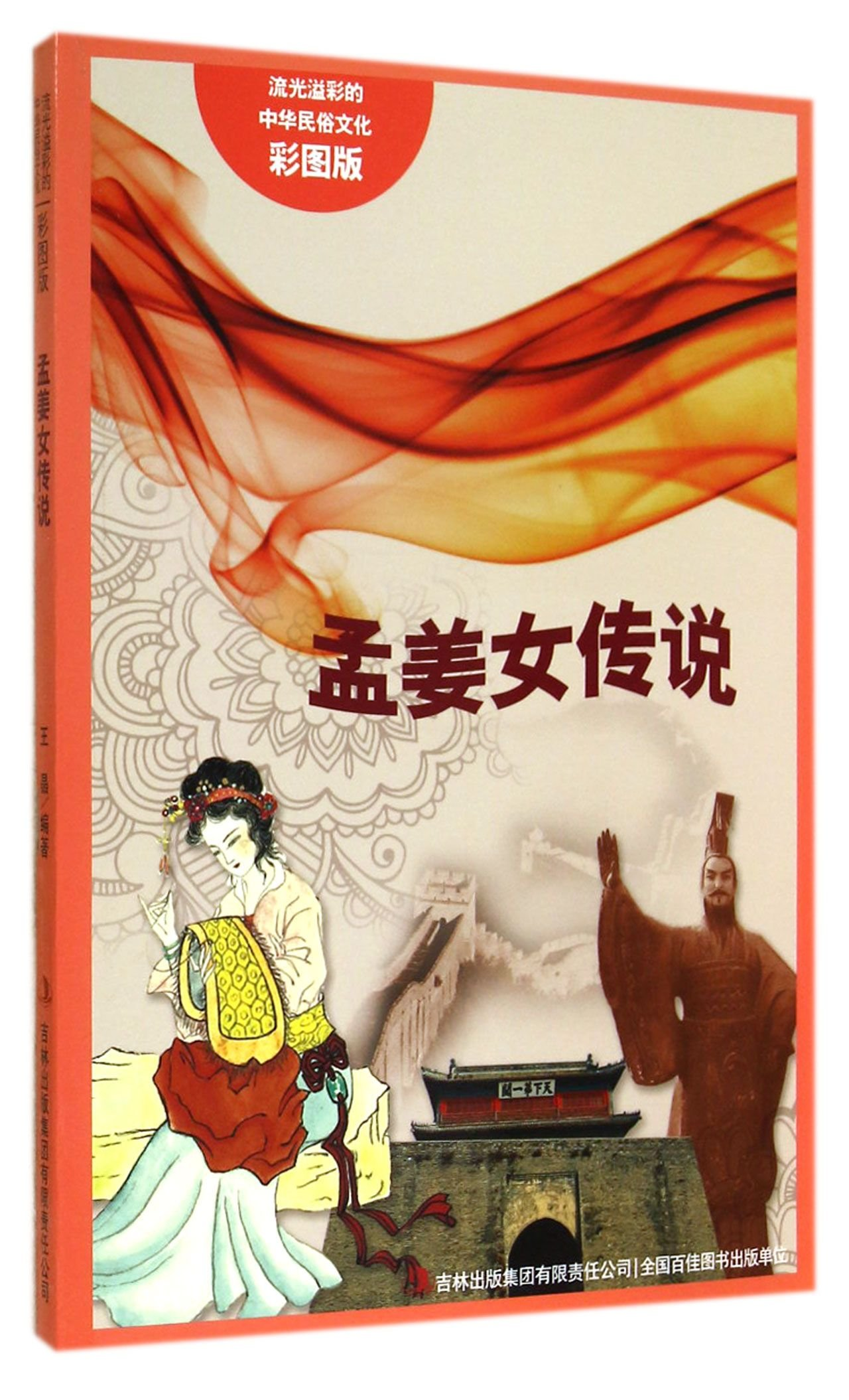 Download Ambilight Chinese folk culture (color version). Meng Jiang legend(Chinese Edition) pdf epub