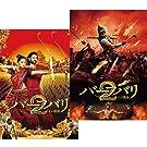 バーフバリ2 王の凱旋 [DVD]