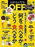 日経おとなのOFF 2018年 4 月号