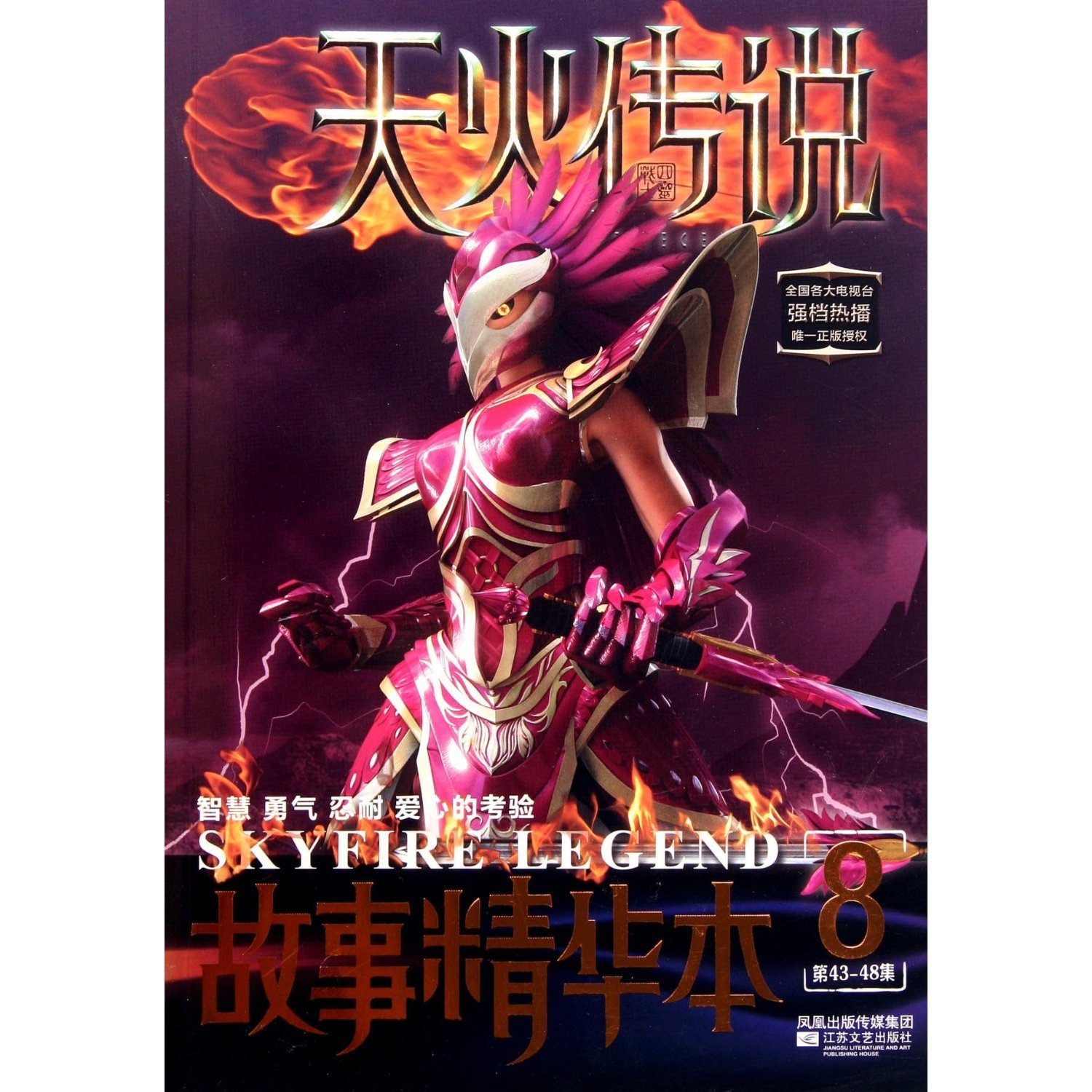 Download Skyfire Legend(8) (Chinese Edition) pdf