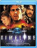 タイムライン [Blu-ray]