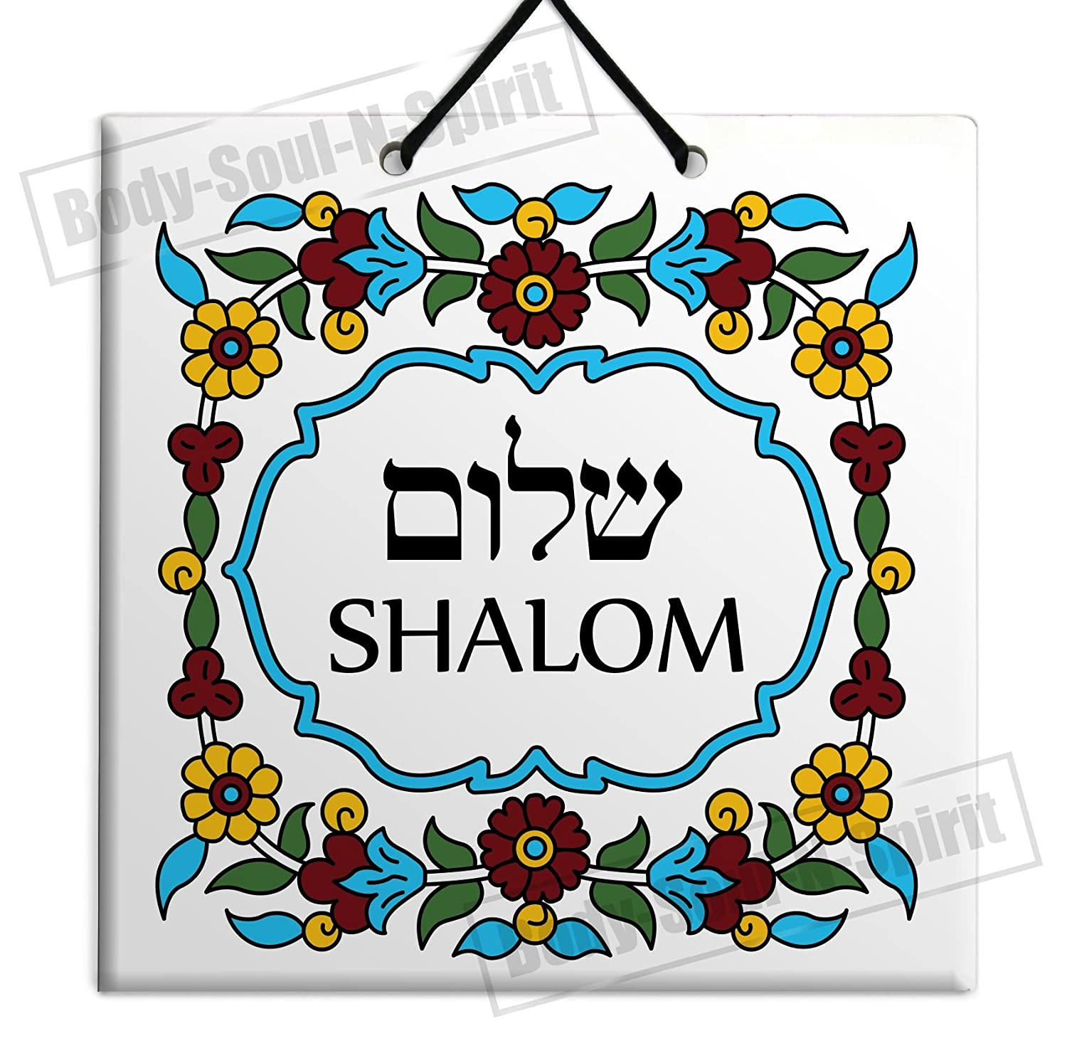 Amazon shalom ceramic tile israel 15x15 cm jewish vintage amazon shalom ceramic tile israel 15x15 cm jewish vintage pottery floral style judaica gift beauty dailygadgetfo Gallery