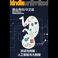 商业周刊/中文版:测试与突破:人工智能与大数据
