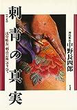 刺青の真実―浅草彫長「刺青芸術」のすべて
