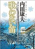 歌わない笛 〈新装版〉 (徳間文庫)
