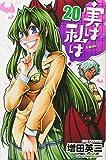 実は私は 20 (少年チャンピオン・コミックス)