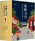 东野圭吾加贺探案精选集(套装共4册)