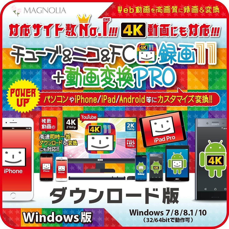 品登場牧草地ラジ録11 Windows版(Webラジオ録音ソフト)