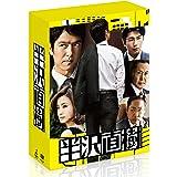 半沢直樹 -ディレクターズカット版- DVD-BOX