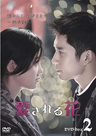 [DVD]愛される花 DVD-BOX2