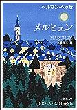 メルヒェン(新潮文庫)
