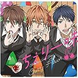ヤリチン☆ビッチ部 キャラクターソングシリーズ「ちぇりー味」