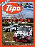 Tipo (ティーポ) 2020年3月号 Vol.369