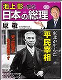 池上彰と学ぶ日本の総理 第20号 原敬 (小学館ウィークリーブック)