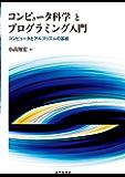 コンピュータ科学とプログラミング入門:コンピュータとアルゴリズムの基礎