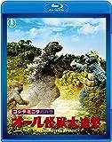 ゴジラ・ミニラ・ガバラ オール怪獣大進撃 <東宝名作Blu-rayセレクション>