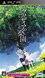グリザイアの楽園 -LE EDEN DE LA GRISAIA- - PSP