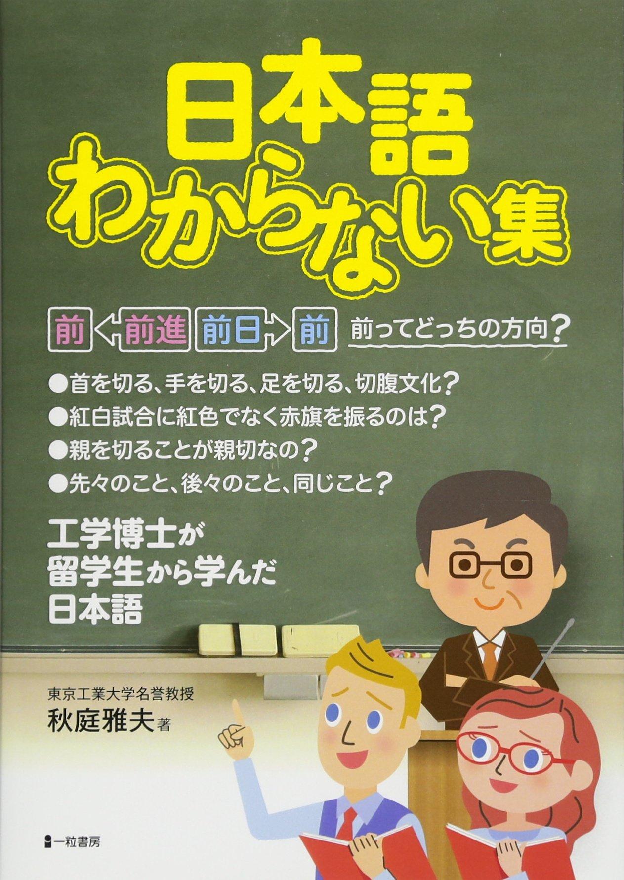 日本語わからない集 工学博士が...