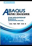 ABAQUS软件的工程应用实例集 (融会贯通·工程软件)