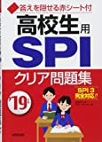 高校生用SPIクリア問題集〈'19年版〉