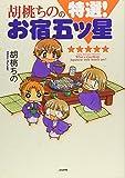 胡桃ちのの特選! お宿五ツ星 (ぶんか社コミックス)